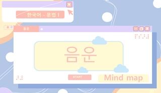 Korean Grammar 1-음운 Digital slide making software
