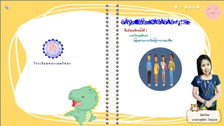 E-Book การเปลี่ยนแปลงทางร่างกาย ม.1,Online HTML PPT displaying platform