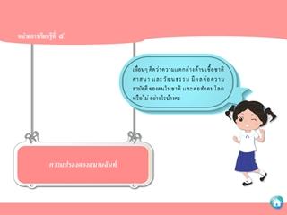 สื่อการสอน-หน้าที่พลเมือง ม.3 - หน่วย4 Digital slide making software
