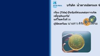 ปัจจัยที่ส่งผลต่อจุลินทรีย์ Digital slide making software