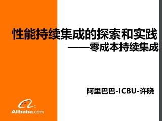 Alibaba - 性能持续集成的探索和 Digital slide making software