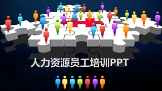 人力资源员工培训企业员工内部培训入职培训PPT,Online HTML PPT displaying platform