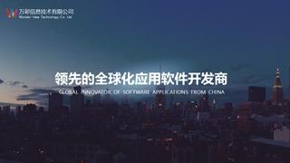 万彩信息,Online HTML PPT displaying platform