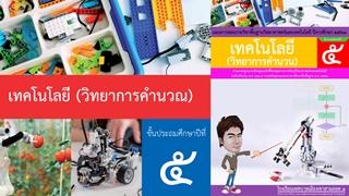 เทคโนโลยี (วิทยาการคำนวณ) ป.5 หน่วยที่ 3 Digital slide making software