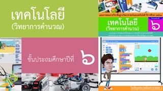 เทคโนโลยี (วิทยาการคำนวณ) ป.6 หน่วยที่ 4 Digital slide making software