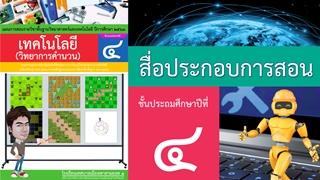 เทคโนโลยี (วิทยาการคำนวณ) ป.4 หน่วยที่ 1,Online HTML PPT displaying platform