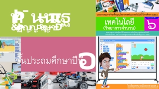 เทคโนโลยี (วิทยาการคำนวณ) ป.6 หน่วยที่ 1 Digital slide making software