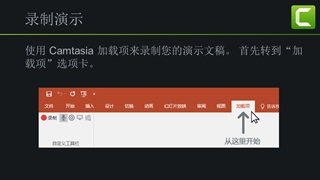 Camtasia Studio 9.0.3 PPT录制插件使用教程,Online HTML PPT displaying platform